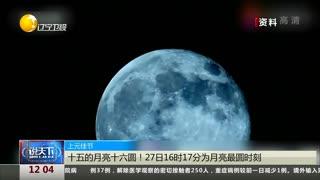 十五的月亮十六圆!2月27日16时17分为月亮最圆时刻