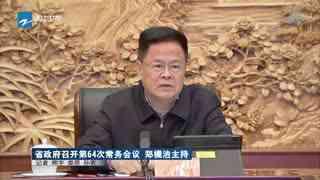 省政府召开第64次常务会议 郑栅洁主持