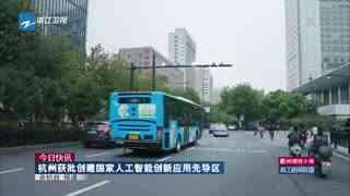 杭州获批创建国家人工智能创新应用先导区