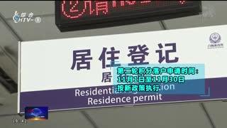 杭州积分管理出台新政 2021年将开展两轮积分落户