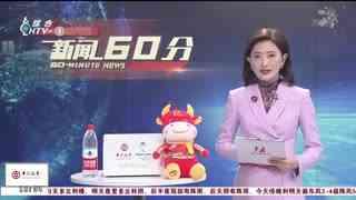 杭州新闻60分_20210223_杭州新闻60分(02月23日)