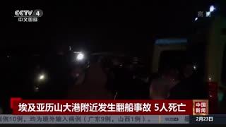 埃及亚历山大港附近发生翻船事故 5人死亡