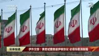 伊外交部:美若试图重返伊核协议 必须先取消制裁