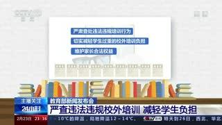 教育部新闻发布会:严查违法违规校外培训 减轻学生负担