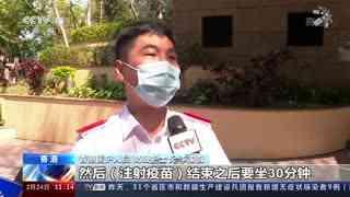 香港:疫苗网上预约开放 医护人员等率先接种
