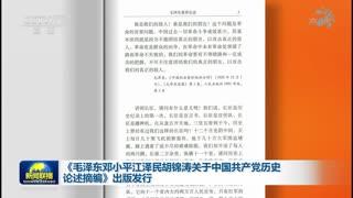 《毛泽东邓小平江泽民胡锦涛关于中国共产党历史论述摘编》出版发行