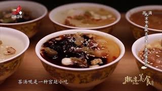 非遗美食_20210225_非遗美食 京城暖冬