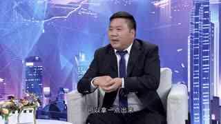 崛起中国_20210216_范国光 何珍宝