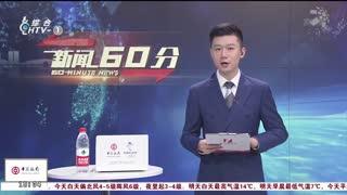 杭州新闻60分_20210227_杭州新闻60分(02月27日)