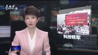 """杭州新闻联播_20210228_""""两山""""转化 挖掘山水人文资源 推进农文旅融合发展"""