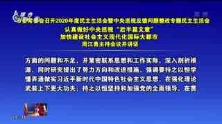 杭州新闻联播_20210301_发红包重走红色路 开学第一课挺有意义