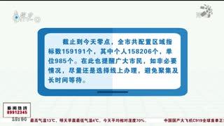 杭州新闻60分_20210302_杭州新闻60分(03月02日)