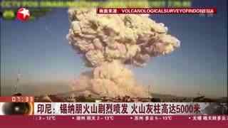 印尼:锡纳朋火山剧烈喷发 火山灰柱高达5000米