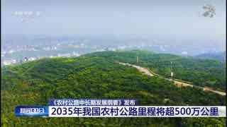 《农村公路中长期发展纲要》发布 2035年我国农村公路里程将超500万公里