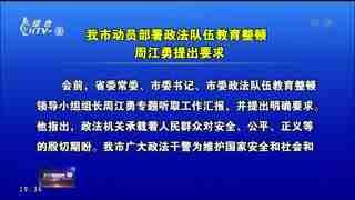 杭州新闻联播_20210303_赋能大城北 争创标杆区 拱墅:加快打造六大产业中心 助力企业腾飞