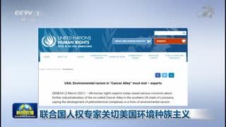 联合国人权专家关切美国环境种族主义