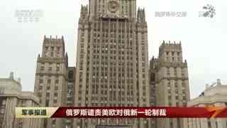 俄罗斯谴责美欧对俄新一轮制裁