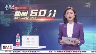 杭州新闻60分_20210303_杭州新闻60分(03月03日)