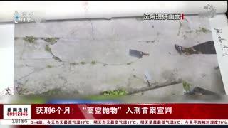 杭州新闻60分_20210304_杭州新闻60分(03月04日)