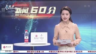 杭州新闻60分_20210306_杭州新闻60分(03月06日)