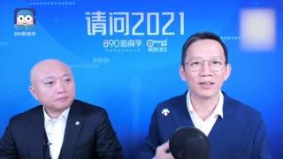 吴晓波×周斌:2021年,如何进行金融资产配置