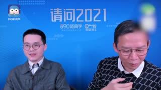 吴晓波×刘德科:2021年,如何进行房产配置