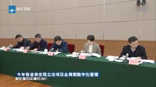 2021年浙江省将实现立法项目全周期数字化管理