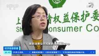 上海发布2020年消费投诉十大典型问题