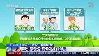 """解码""""十四五""""·中国再出发:主要指标增减之间开新局"""