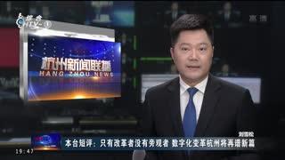 本台短评:只有改革者没有旁观者 数字化变革杭州将再谱新篇