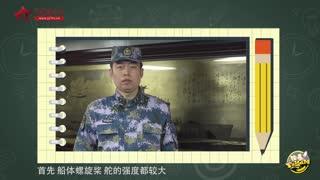 【论兵】军迷速成班:海军破冰船如何进行破冰行动?