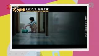 【扒分饱焦点】杨紫井柏然新剧《女心理师》杀青 军艺三大校草上演梦幻联动