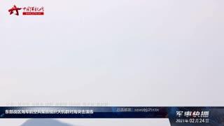 【军事快播】东部战区海军航空兵某旅组织大机群对海突击演练