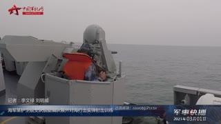 【军事快播】海军某护卫舰支队舰艇编队展开对海打击实弹射击训练