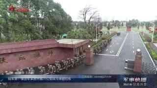 【军事快播】陆军第77集团军某旅开展20公里战斗体能拉练