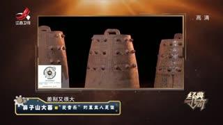 考古人员复原珍贵甬钟