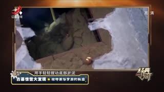 考古人员发现保存完好的汉代皇族墓葬