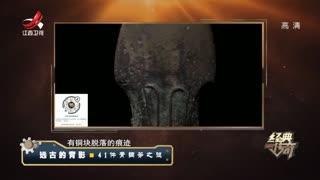 考古专家通过器物大小来判断主人身份