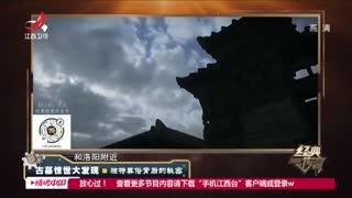 考古专家否定了天子墓,认为是诸侯墓