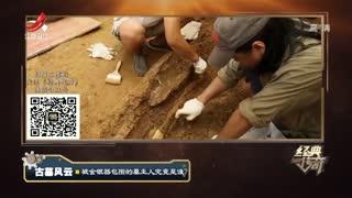 考古人员根据出土器物确定了墓主人身份