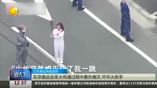 东京奥运会圣火传递过程中意外熄灭 吓坏火炬手