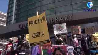全球连线|美国纽约民众持续抗议针对亚裔的暴力活动