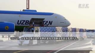 首批中国新冠疫苗运抵乌兹别克斯坦