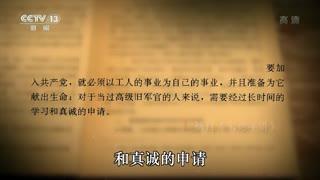 红色档案:36岁朱德入党申请被拒 踏上万里寻党路