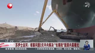 """苏伊士运河:堵塞问题3天半内解决""""长赐轮""""脱困内幕曝光"""