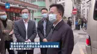 郑栅洁在杭州调研时强调 坚决守护好人民群众生命安全和身体健康