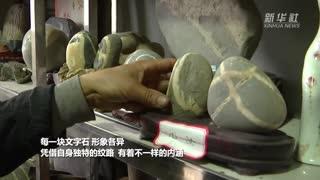 吴凯的奇石缘