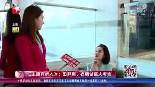 文娱新天地_20210401_舞台剧《辅德里》即将首演 黄龄演唱主题曲
