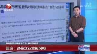 椰树集团涉嫌违法广告 被立案调查