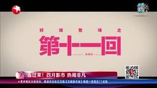 """文娱新天地_20210402_《第十一回》:陈建斌 周迅 窦靖童""""一家三口""""齐聚"""